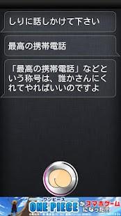 しり- screenshot thumbnail