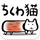 Cute new sense of chikuwa cat-super surreal, free Nyanko game ~
