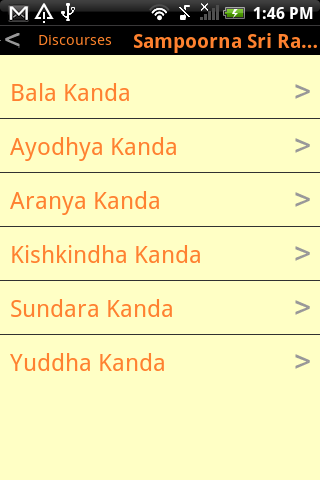 SriChaganti- screenshot