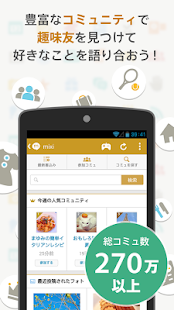 mixi 趣味のコミュニティ- screenshot thumbnail