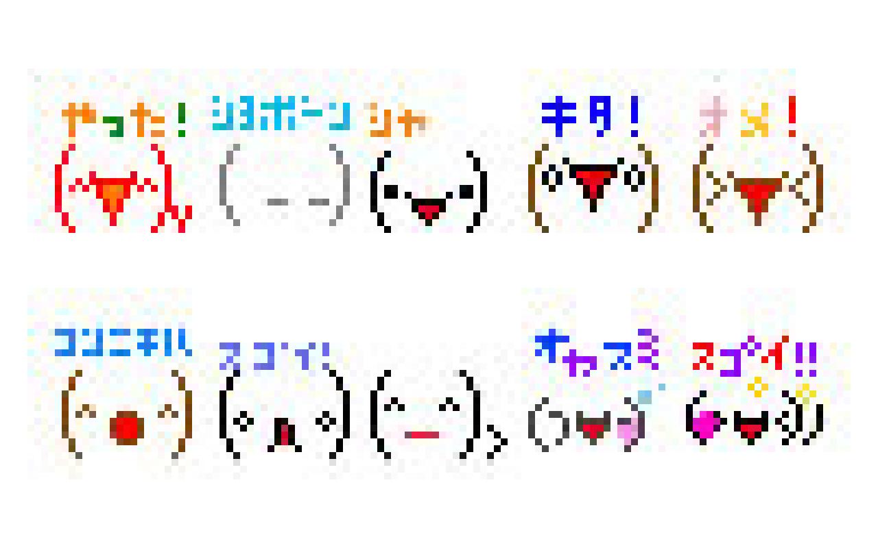 メール素材 - 顔文字(記号) - screenshot