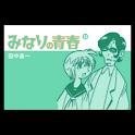 みなりの青春 第12集 logo