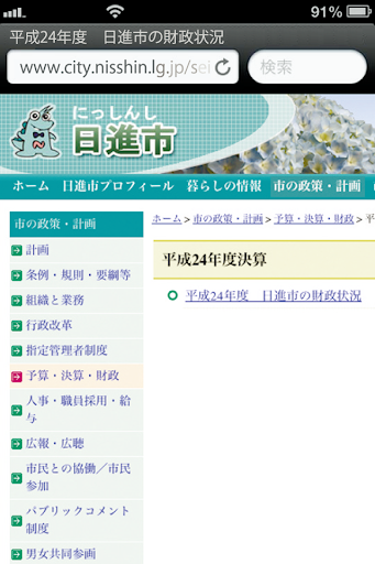 無料新闻Appのにっしん 記事Game