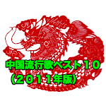 Chinese hitsong Best10 in 2011