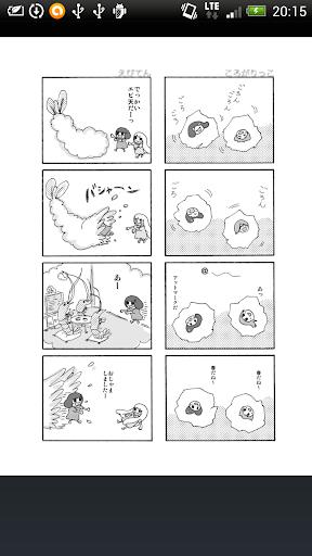 ナマエミョウジ電子名作集 2010〜2012 4
