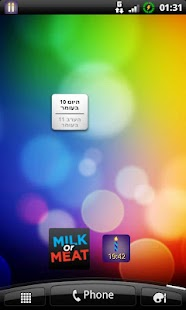 Omer Count Widget (עומר) - screenshot thumbnail