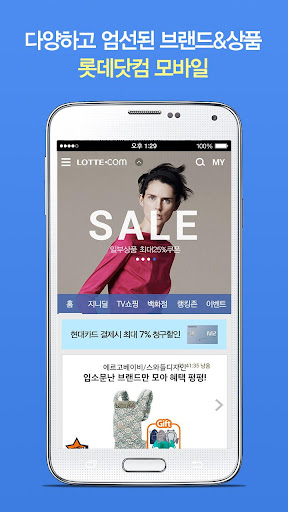 롯데닷컴 Lotte.com