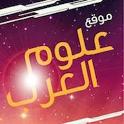 علوم العرب icon