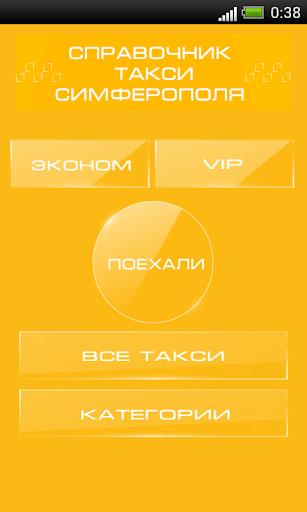 Такси Симферополя