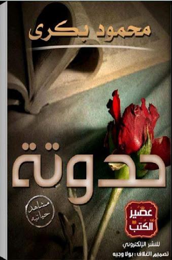حدوته - محمود بكري رواية