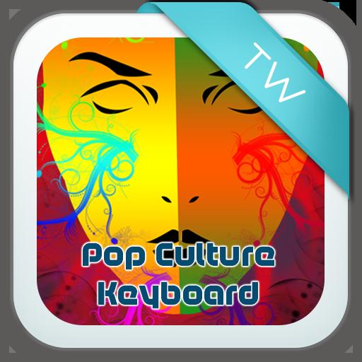 流行文化的鍵盤 個人化 App LOGO-硬是要APP
