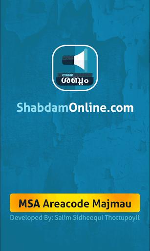 Sarga Shabdam