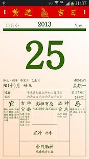 google日曆app|討論google日曆app推薦日曆占卜app與日曆 ...
