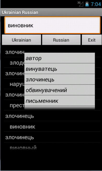 Ukrainian Russian Dictionary- screenshot