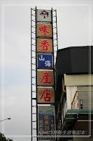 味香山海產店