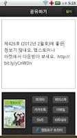 Screenshot of 영등포행복소식지