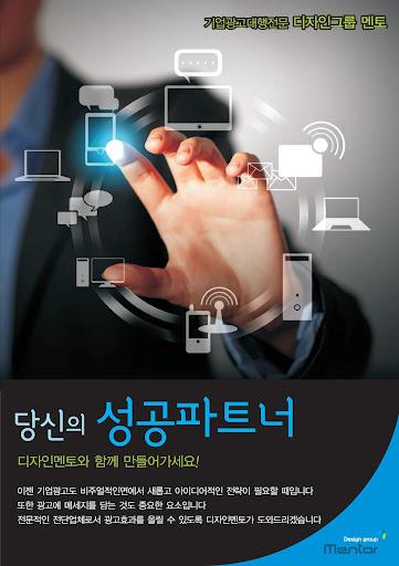 디자인그룹멘토 광고기획 전단지 로컬광고 홍보 전문
