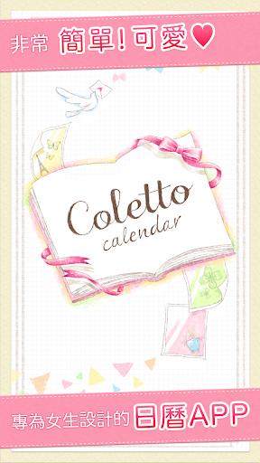Coletto calendar~可爱笔记本 日记 照片