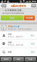 Screenshot of 116114-微领地