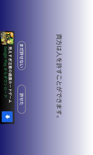 人気・女子力up・自分を磨く~許すアプリ