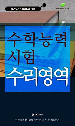 수능기출문제-수리영역