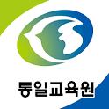 열린통일교육 icon