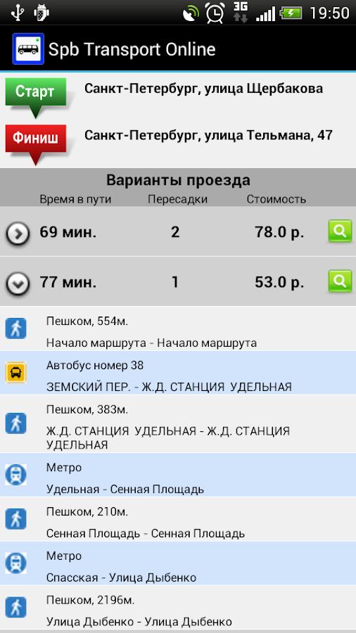 Spb Transport Online –