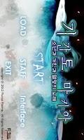 Screenshot of 기간토마키아 시작의장[데모]