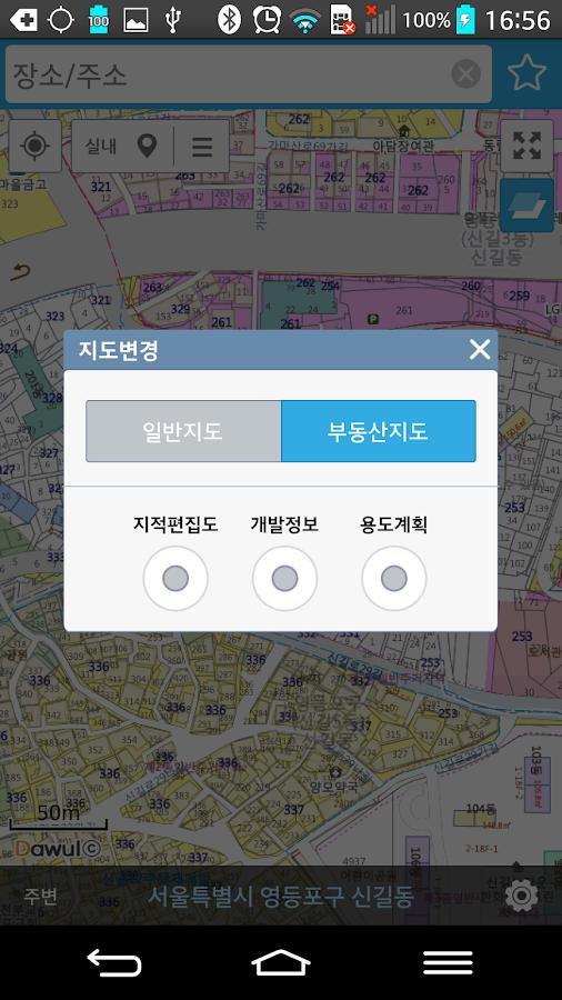 다울지도- screenshot