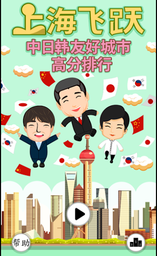 上海飞跃!中日韩友好城市 高分排行
