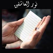 Noor Al-Aashiqin نور العاشقين