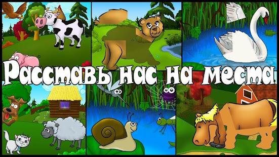 Детские игры- пазлы животные