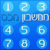 מחשבון מכס ישראלי