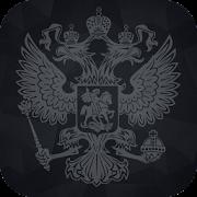 Герб России Двуглавый орёл