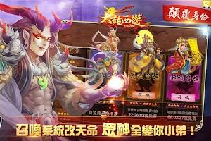 Screenshot of 大話西遊