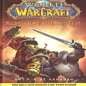 Warcraft: Кольцо Ненависти
