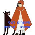 סיפורים לפני השינה - עברית