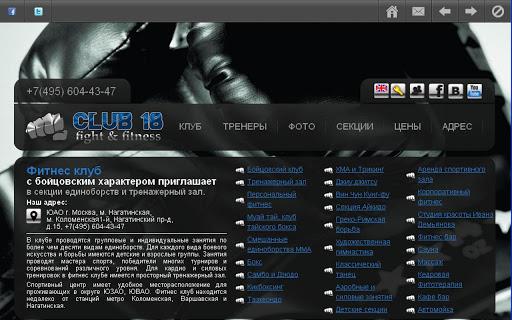 Club 18 Promo App
