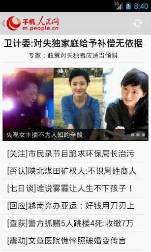 免費下載新聞APP|中國新聞 app開箱文|APP開箱王