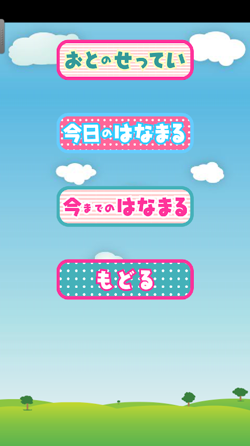 hiragana Roid- screenshot