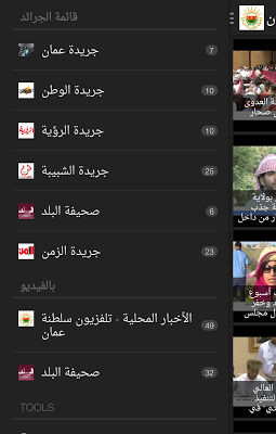 الصحف العمانية - screenshot