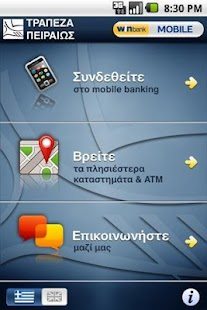 winbank Mobile Cyprus - screenshot thumbnail