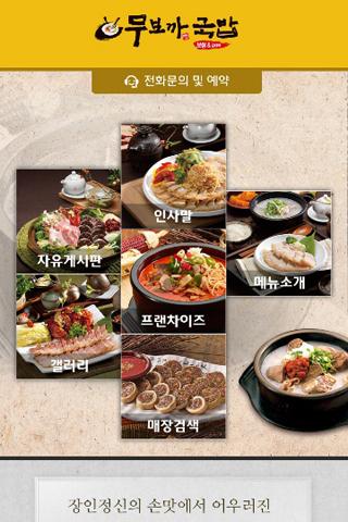 무보까 국밥
