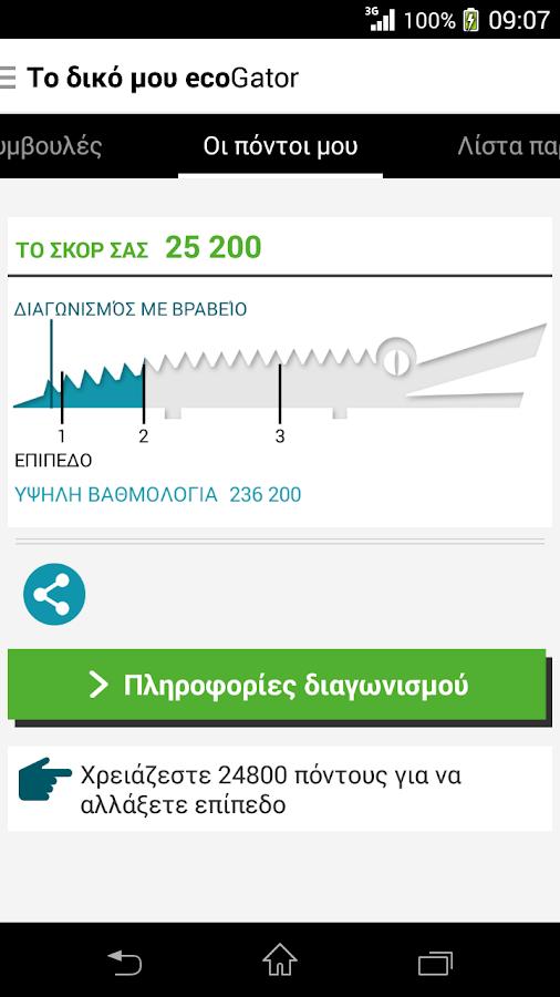 ecoGator – Βοηθός αγορών - screenshot