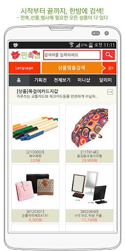 판촉앱-판촉물 기념품 답례 단체 개업선물 직거래상품정보