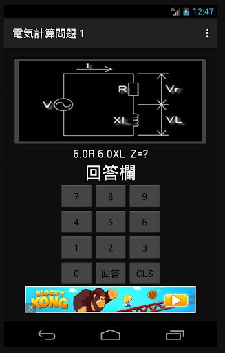 玩教育App 電気計算問題1免費 APP試玩
