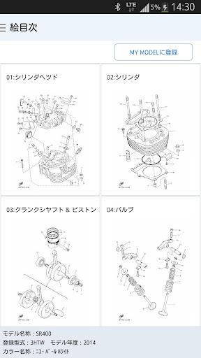 YAMAHA Parts Catalogue 1.0.1 Windows u7528 3