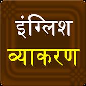 english hindi grammar book