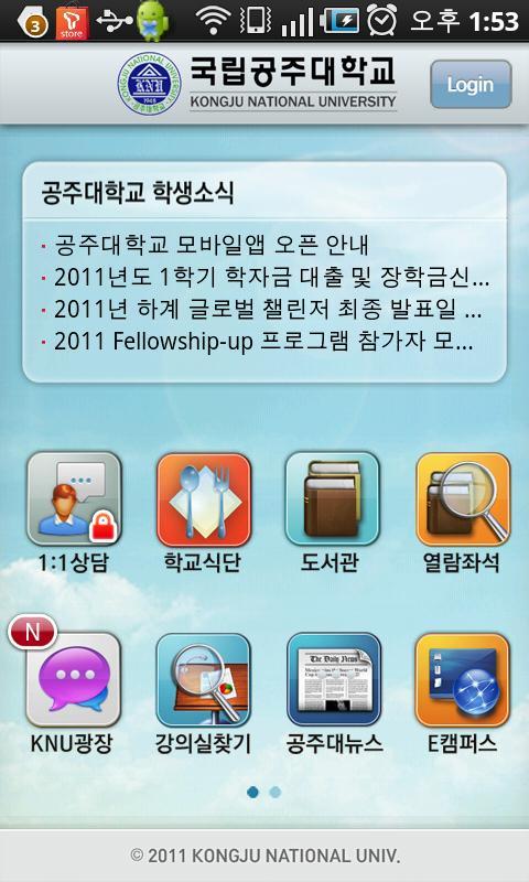 국립공주대학교 - screenshot