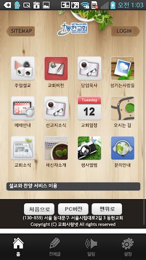 동현교회 http: dhch.co.kr